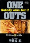 ONE OUTS 5 (ヤングジャンプコミックス)