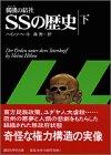 髑髏の結社・SSの歴史〈下〉 (講談社学術文庫)