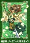 魔法騎士(マジックナイト)レイアース―脚本集 (3) (KCブックスピース)