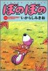 �ܤΤܤ� (15) (Bamboo comics)