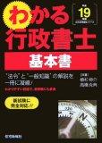 わかる行政書士基本書 平成19年版 (2007) (わかる行政書士…
