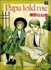 Papa told me (2) (ヤングユーコミックス (024))