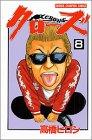 クローズ 第8巻 1993-04発売