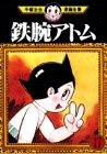 鉄腕アトム(17) (手塚治虫漫画全集 (237))