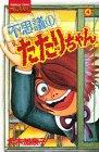 不思議のたたりちゃん 4 (講談社コミックスフレンド)