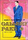 ギャラリーフェイク (5) (ビッグコミックス)
