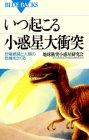 いつ起こる小惑星大衝突—恐竜絶滅と人類の危機をさぐる (ブルーバックス)