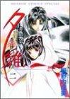 吸血姫夕維 2―香音抄 (ホラーコミックススペシャル)
