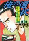 俺の選択 1 (近代麻雀コミックス)