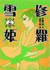修羅雪姫 (下巻) (単行本コミックス)