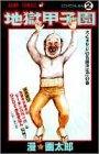 地獄甲子園 (2) (ジャンプ・コミックス)
