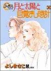 月と太陽と目覚まし時計 (2) (ヤングユーコミックス―コーラスシリーズ)