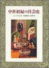 中世娼婦の社会史