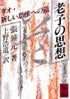 Roshi-no-shiso--Tao-atarashii-shii-e-no-michi-[Japanese-Edition]