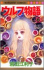 ウルフ物語 (8) (マーガレットコミックス (3446))