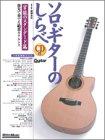 ソロギターのしらべ 官能のスタンダード篇(CD付)