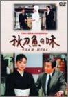 秋刀魚の味(TV版) [DVD]
