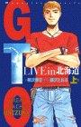GTO LIVE in北海道〈上巻〉 (マガジンノベルス)