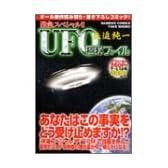 矢追純一UFO極秘ファイル―緊急スペシャル!! (バンブー・コミックス)