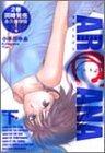 アルカナ (file下) (ヤングジャンプ・コミックス)