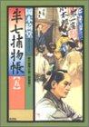 半七捕物帳〈5〉 (光文社時代小説文庫)