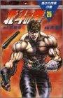 北斗の拳 第25巻 1988-11発売