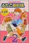 ふたご最前線 第2巻 2004年05月06日発売