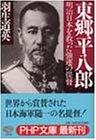 東郷平八郎―明治日本を救った強運の提督