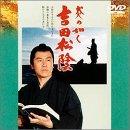 炎の如く 吉田松陰[DVD]