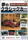 夢のクラシックカー~歴史を飾った世界の名車たち~ [DVD]