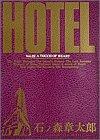 ホテル (Vol.22) (ビッグコミックス)
