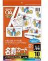KOKUYO インクジェットプリンタ用名刺カード(両面印刷用) A4 10枚 KJ-V10