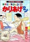 かりあげクン―ほんにゃらゴッコ (27) (アクション・コミックス)