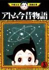 アトム今昔物語(3) (手塚治虫漫画全集 (242))