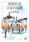 母性社会日本の病理 (講談社プラスアルファ文庫)