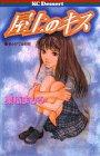 屋上のキス (講談社コミックスデザート (1巻))