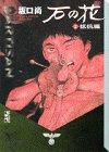 石の花 (2) (講談社漫画文庫)