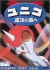 ユニコ 魔法の島へ【劇場版】 [DVD]