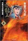 赤龍王 4 本宮ひろ志傑作選 (集英社文庫―コミック版)