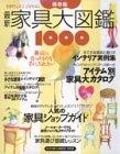 最新家具大図鑑1000―ソファ・テーブル・食器棚から小家具まで (別冊プラスワン PLUS1 LIVING)
