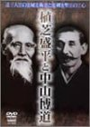 達人の秘術と剣聖の心 植芝盛平と中山博道 [DVD]
