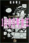 1000年女王 (2) (小学館文庫)