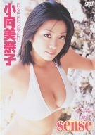 小向美奈子 Sense [DVD]
