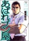 あばれブン屋 2 (ヤングジャンプコミックス)