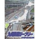 九州鉄道シーナリー For Flight Simulator 2002