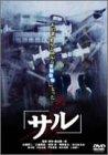 サル [DVD]