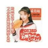 井上喜久子の月刊「お姉ちゃんといっしょ」4月号 ~お煎餅とセーラー服のフクザツな関係を考査する号