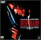 デスペラード [DVD]