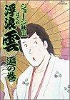 浮浪雲 (34) (ビッグコミックス)