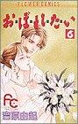 お・ぼ・れ・た・い 6 (フラワーコミックス)